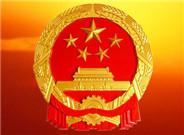 《竞博jbo电竞评价检测检验机构管理办法》(中华人民共和国JBO电竞比赛管理部令第1号)
